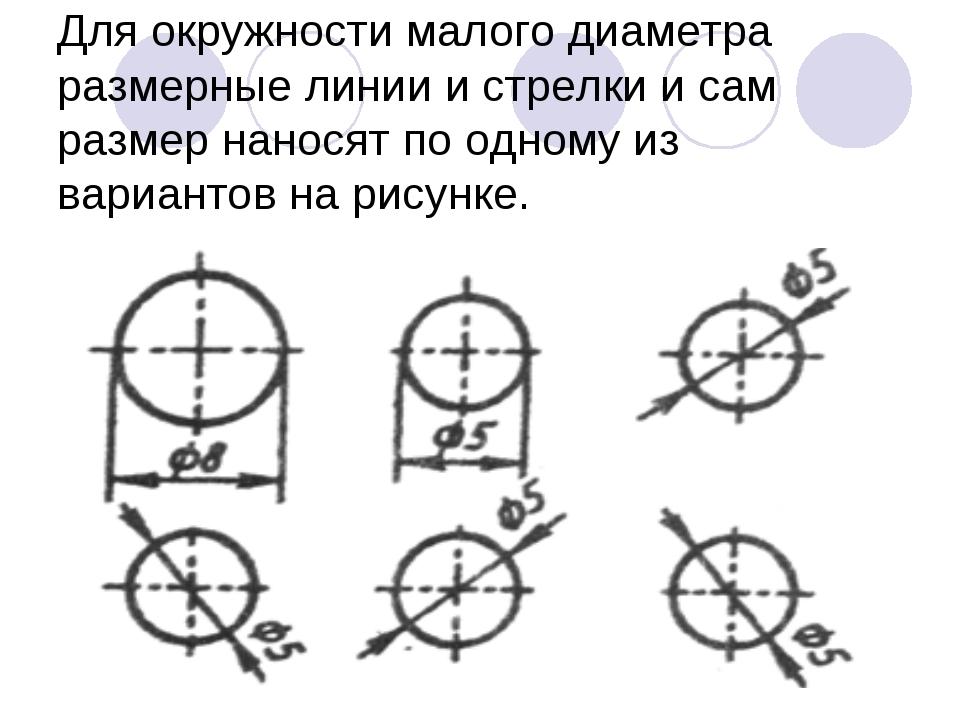 Для окружности малого диаметра размерные линии и стрелки и сам размер наносят...