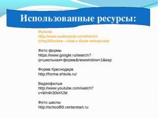 Музыка http://www.audiopoisk.com/track/n o/mp3/6kolnie---u4at-v-6kole-minusov