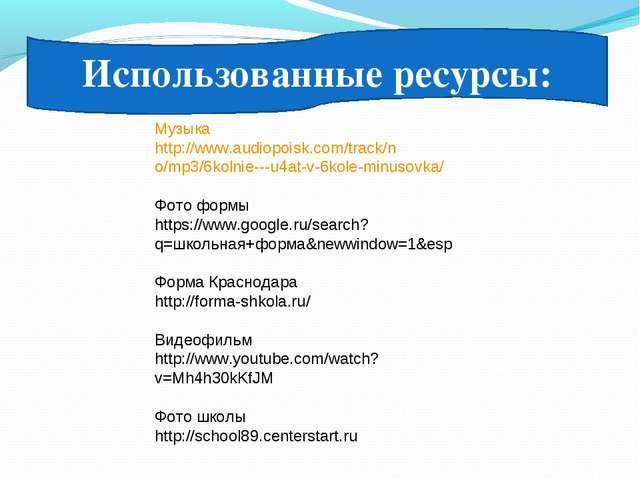 Музыка http://www.audiopoisk.com/track/n o/mp3/6kolnie---u4at-v-6kole-minusov...