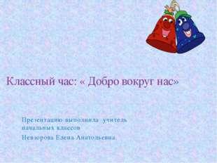 Презентацию выполнила учитель начальных классов Невзорова Елена Анатольевна.