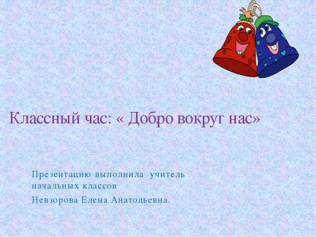 Презентацию выполнила учитель начальных классов Невзорова Елена Анатольевна....