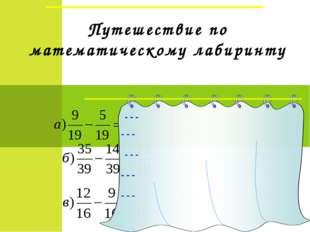 Путешествие по математическому лабиринту По щелчку занавес открывается и ребя