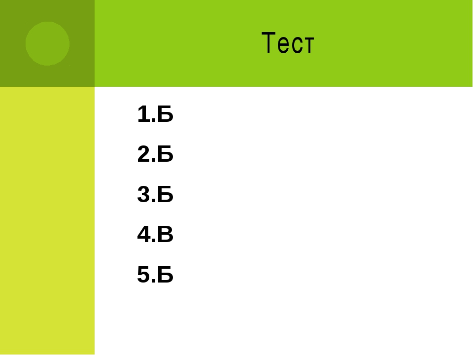 Тест 1.Б 2.Б 3.Б 4.В 5.Б