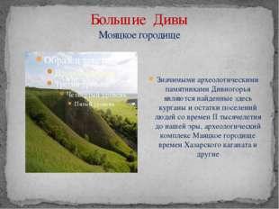 Большие Дивы Мояцкое городище Значимыми археологическими памятниками Дивногор