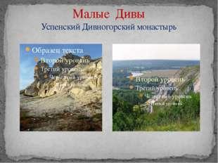 Малые Дивы Успенский Дивногорский монастырь