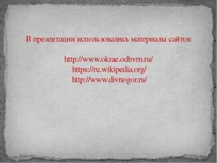 В презентации использовались материалы сайтов http://www.okrae.odbvrn.ru/ htt