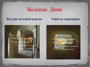 Внутри меловой церкви Большие Дивы Один из коридоров
