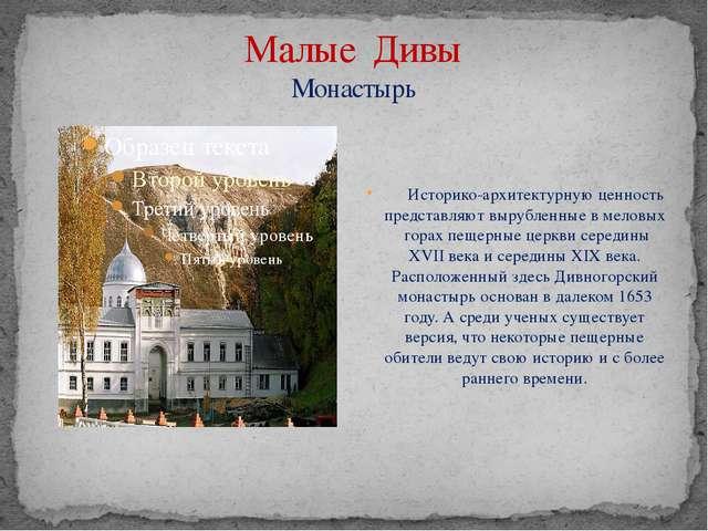 Малые Дивы Монастырь  Историко-архитектурную ценность представляют в...