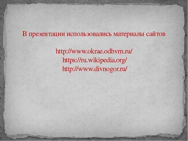 В презентации использовались материалы сайтов http://www.okrae.odbvrn.ru/ htt...