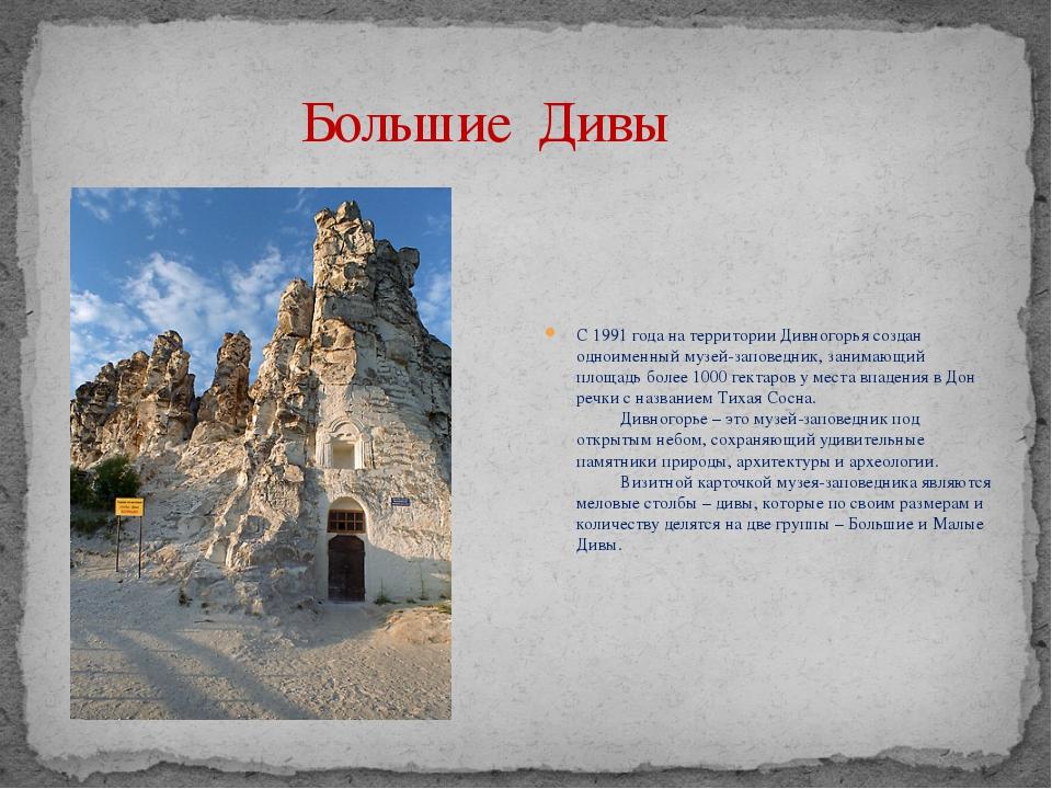 Большие Дивы С 1991 года на территории Дивногорья создан одноименный музей-з...