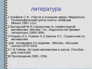 литература 1 Клюйков С.Ф. «Числа и познание мира»-Мариуполь: Полиграфический