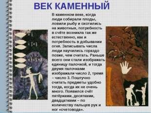 ВЕК КАМЕННЫЙ В каменном веке, когда люди собирали плоды, ловили рыбу и охотил