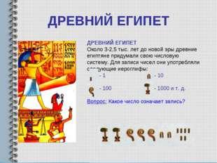ДРЕВНИЙ ЕГИПЕТ ДРЕВНИЙ ЕГИПЕТ Около 3-2,5 тыс. лет до новой эры древние египт