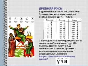 ДРЕВНЯЯ РУСЬ В Древней Руси числа обозначались буквами, над которыми ставился
