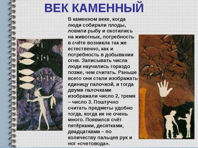 ВЕК КАМЕННЫЙ В каменном веке, когда люди собирали плоды, ловили рыбу и охотил...
