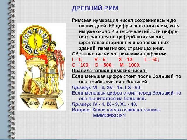 ДРЕВНИЙ РИМ Римская нумерация чисел сохранилась и до наших дней. Её цифры зн...