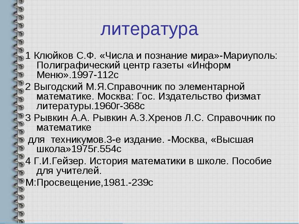 литература 1 Клюйков С.Ф. «Числа и познание мира»-Мариуполь: Полиграфический...