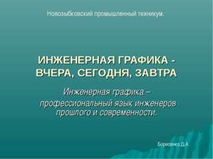 ИНЖЕНЕРНАЯ ГРАФИКА - ВЧЕРА, СЕГОДНЯ, ЗАВТРА Инженерная графика – профессионал