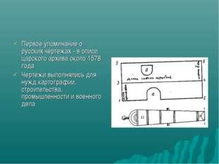 Первое упоминание о русских чертежах - в описи царского архива около 1578 год