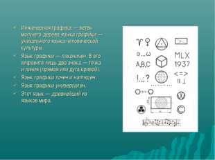 Инженерная графика — ветвь могучего дерева языка графики — уникального языка