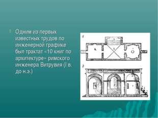 Одним из первых известных трудов по инженерной графике был трактат «10 книг п