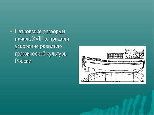 Петровские реформы начала XVIII в. придали ускорение развитию графической кул...