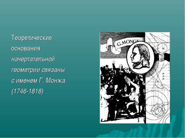Теоретические основания начертательной геометрии связаны с именем Г. Монжа (1...