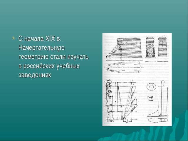 С начала XIX в. Начертательную геометрию стали изучать в российских учебных з...