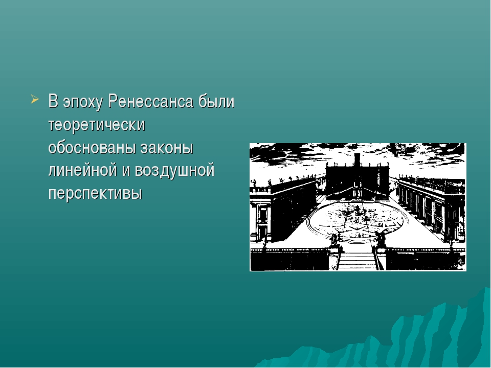 В эпоху Ренессанса были теоретически обоснованы законы линейной и воздушной п...