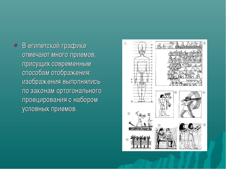 В египетской графике отмечают много приемов, присущих современным способам от...