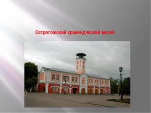 Острогожский краеведческий музей