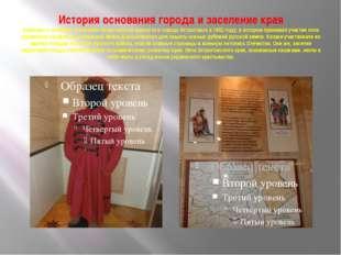 История основания города и заселение края Знакомит с историей основания Остро