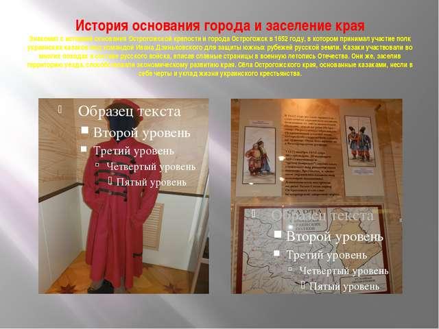 История основания города и заселение края Знакомит с историей основания Остро...
