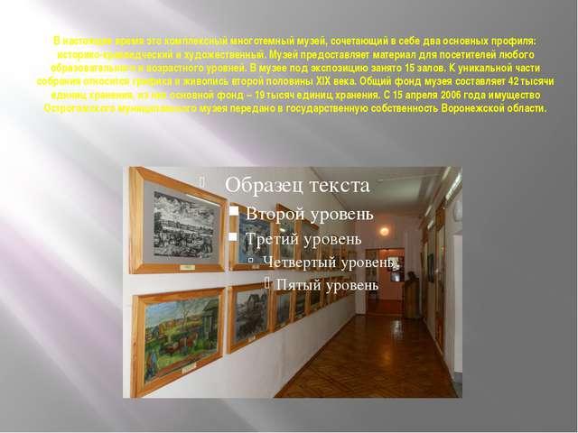 В настоящее время это комплексный многотемный музей, сочетающий в себе два ос...