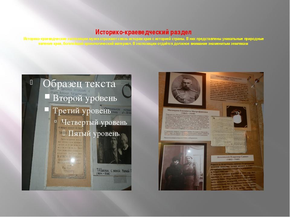 Историко-краеведческий раздел Историко-краеведческие экспозиции музея отража...