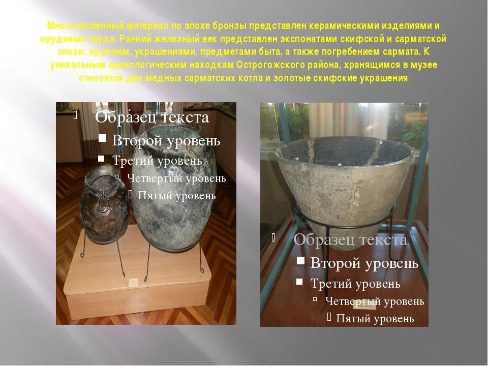 Многочисленный материал по эпохе бронзы представлен керамическими изделиями и...
