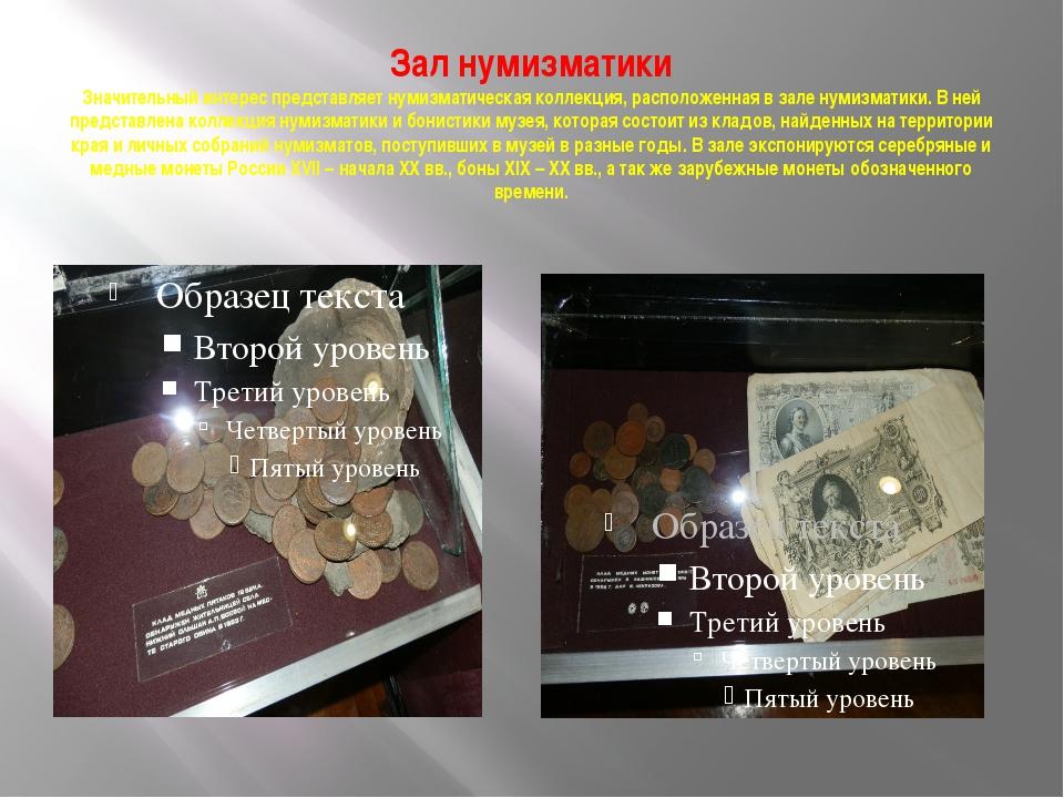 Зал нумизматики Значительный интерес представляет нумизматическая коллекция,...