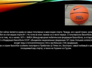 Баскетбол сейчас является одним из самых популярных в мире видов спорта. Пра