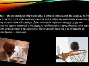 Баскетбол — это коллективная спортивная игра, в которой соревнуются две коман