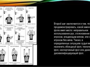 Второй шаг заключается в том, чтобы продемонстрировать, какой именно тип фола