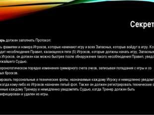 Секретарь Секретарьдолжен заполнить Протокол: Записать фамилии и номера Игр