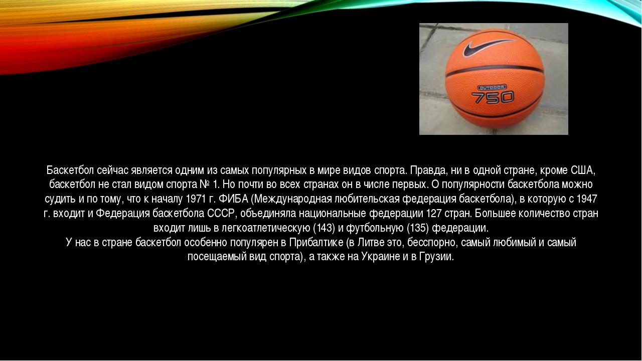 Баскетбол сейчас является одним из самых популярных в мире видов спорта. Пра...