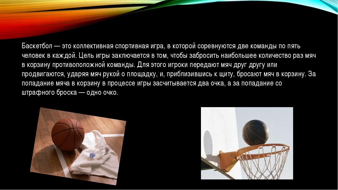 Баскетбол — это коллективная спортивная игра, в которой соревнуются две коман...