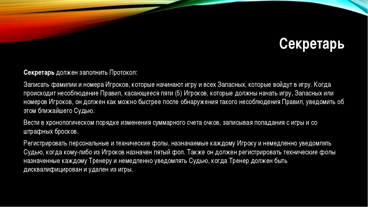 Секретарь Секретарьдолжен заполнить Протокол: Записать фамилии и номера Игр...