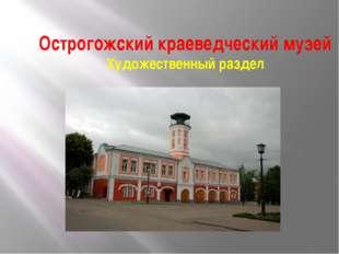 Острогожский краеведческий музей Художественный раздел