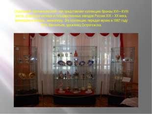 Отдельный «Мелентьевский» зал представляет коллекцию бронзы XVI—XVIII веков,