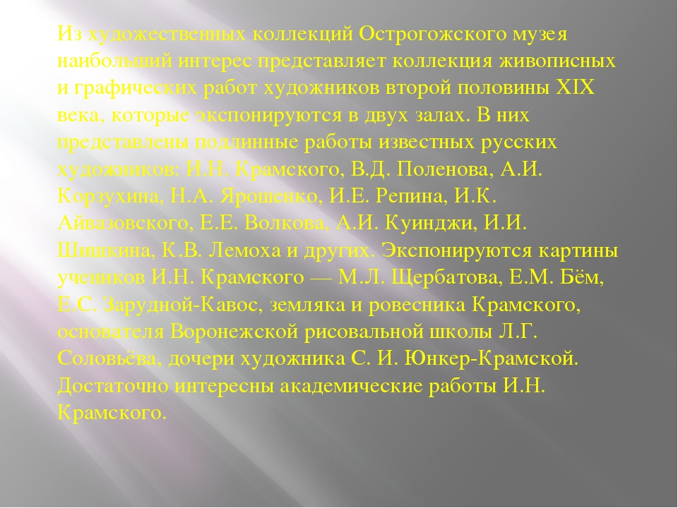 Из художественных коллекций Острогожского музея наибольший интерес представля...