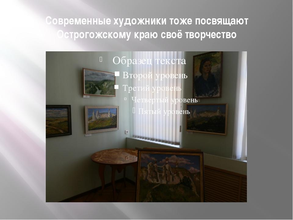 Современные художники тоже посвящают Острогожскому краю своё творчество