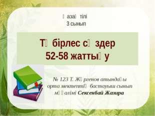 № 123 Т. Жүргенов атындағы орта мектептің бастауыш сынып мұғалімі Сексенбай