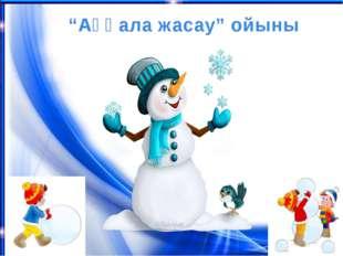 """""""Аққала жасау"""" ойыны"""